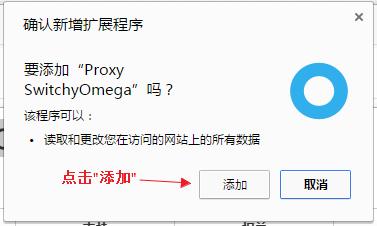 "点击""添加""继续安装Proxy Switchy Omega"